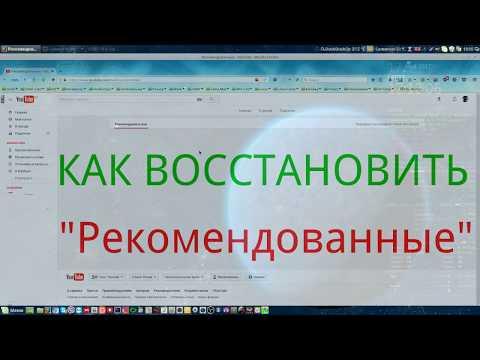 """Как восстановить""""Рекомендованные""""видео на главной странице канала YouTube."""