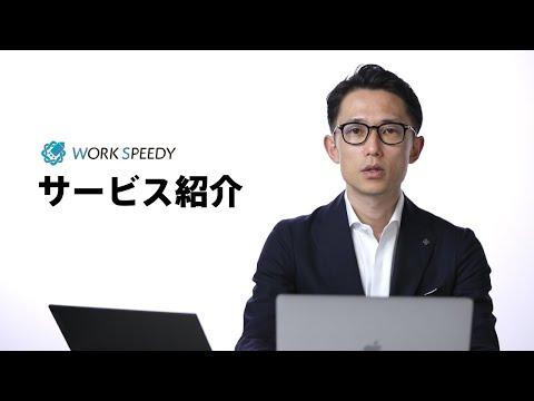 リモート情シス™ サービスの紹介|株式会社ワークスピーディー