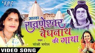 Sanjo Baghel का सबसे हिट शिव गाथा - Alha Ravneshwar Vaidhnath Ki Gatha - Vol.1