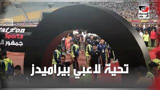 جماهير الزمالك تحي لاعبي بيراميدز بعد انتهاء مباراة نهائي كأس مصر