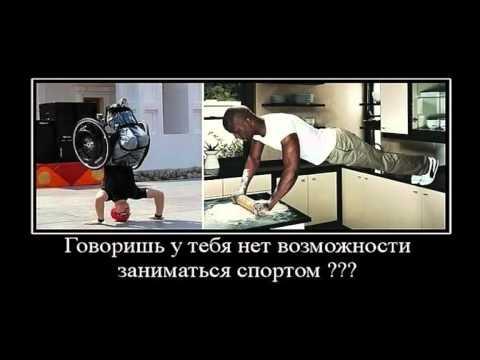 Демотиваторы про спорт  ЗАДУМАЙСЯ!