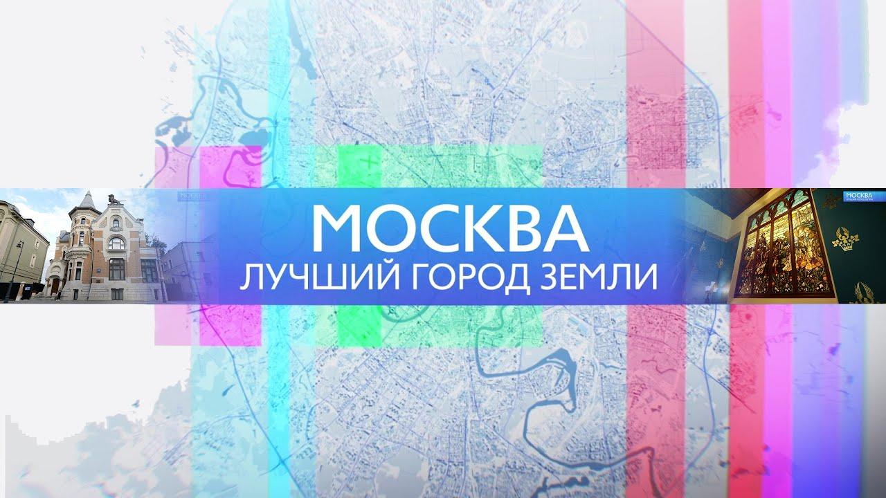 Москва - лучший город Земли - №05-2021