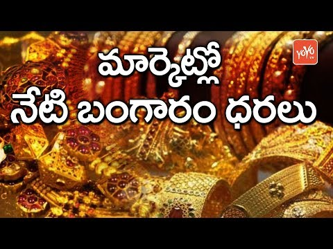 Today Gold Rate In India - #Gold Price Today In Chennai - Hyderabad Silver Price Today | YOYO TV.