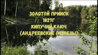 Золотой Прииск «Кипучий Ключ»  1827