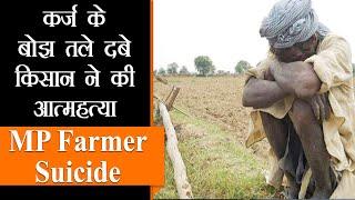 MP Farmer। खरगोन में कर्ज के चलते किसान ने फांसी लगाकर की आत्महत्या । Suicide in Madhya Pradesh