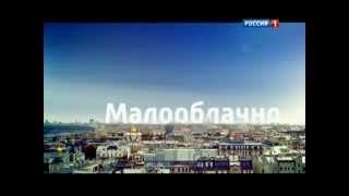 """Прогноз погоды. """"Вести Москва"""". Осень. """"Малооблачно"""" (2014 год, т/к """"Россия 1"""")"""