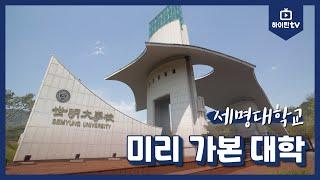 [하이틴TV] 세명대학교 - 미리 가본 대학