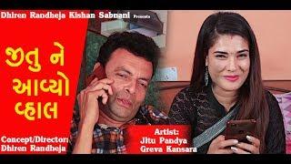 Jitu Ne Aave Vhal | Jitu ane Mnagu Ni Jodi 2019 | Jordar Comedy 2019