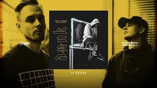 Paulie Garand & Kenny Rough - Epitaf