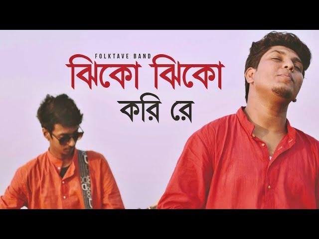 Jhiko Jhiko Kori Re | ঝিকো ঝিকো করি রে | Folktave | Folk Studio | Bangla New Song 2019