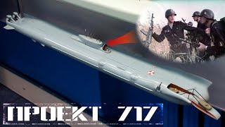 Атомная десантно-транспортная подводная лодка минный-заградитель проекта 717