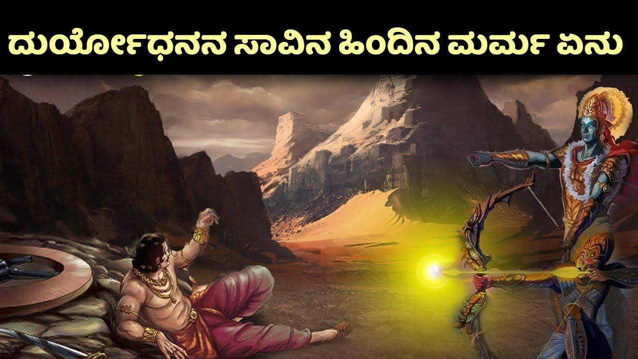 ದುರ್ಯೋಧನ ಅವಿತು ಕುಳಿತ ಸರೋವರ   Mahabharata   Duryodhana   Bhima   Arjun   Pandava   Kourava   Kannada