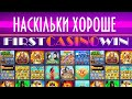 Огляд (Обзор) онлайн казино 1casinowin (1казиновин) | first casino win | фёрст казино вин
