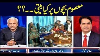 The Reporters   Sabir Shakir   ARYNews   22 January 2019
