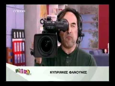 Gossip-tv.gr Κυπριακές φλαούνες part2