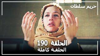 Harem Sultan - حريم السلطان الجزء 3 الحلقة 40