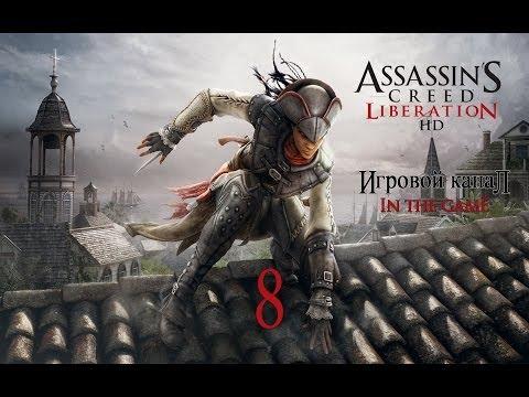 Assassins Creed Liberation HD (PC) - Прохождение Серия #8 [Засада]