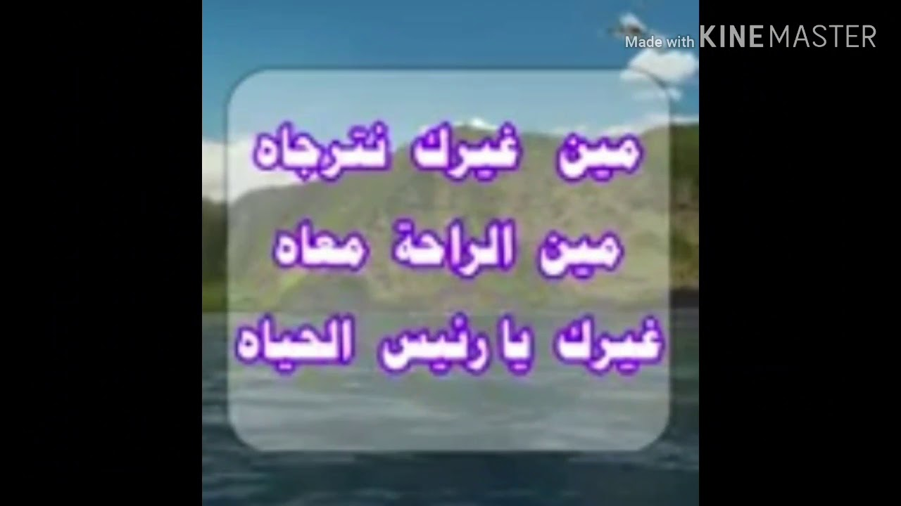 ترنيمه مين غيرك نترجاه موسيقي وكلمات بصوت المرنم رامز الرزيقي