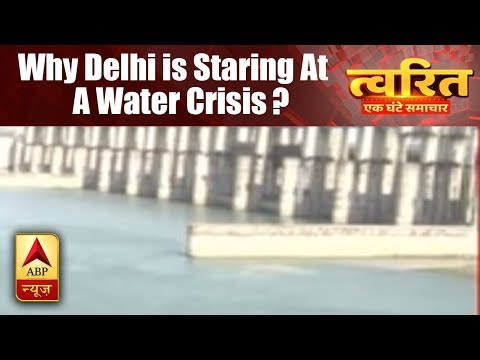 Twarit: Delhi to face water shortage after receiving less supply from Haryana's Hathni Kund barrage