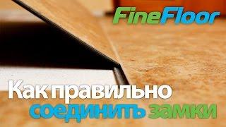 Соединение замков. Укладка замковой кварц-виниловой плитки (ПВХ) Fine Floor(Fine Floor в деталях. Как правильно соединить 2 плитки замкового кварц-винила Fine Floor? Как избежать их расхождения..., 2016-04-27T10:17:31.000Z)