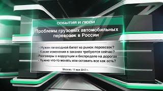 видео ГРУЗОВЫЕ ПЕРЕВОЗКИ РОССИИ