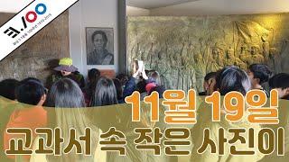 [화성시청소년역사체험] 11월 19일 역사체험
