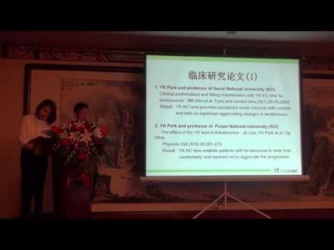 Keratoconus lecture (원추각막 강의) 1 Beijing forum