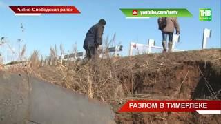 В Рыбно-Слободском районе оценивают масштабы разрушения плотины - ТНВ