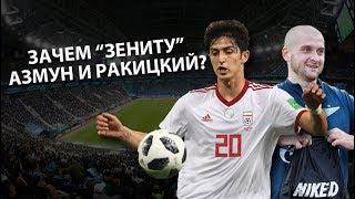Зачем «Зениту» Азмун и Ракицкий?