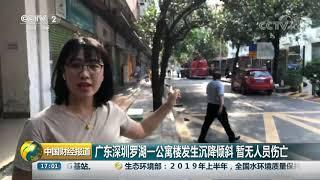 [中国财经报道]广东深圳罗湖一公寓楼发生沉降倾斜 暂无人员伤亡| CCTV财经