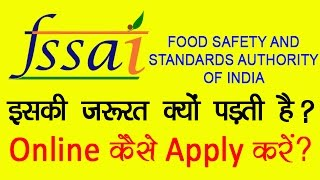 what is fssai license or registration how to get fssai license