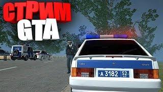 СТРИМ-GTA Криминальная Россия онлайн |УСТАНОВИЛ МОД-ТЕСТ| ТВОРИМ БЕСПРИДЕЛ ЗАЛЕТАЙ!