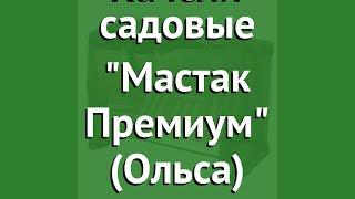 Качели садовые Мастак Премиум (Ольса) обзор Мастак Премиум бренд OLSA производитель OLSA (Беларусь)