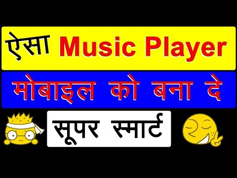 Best Music Player For Android & iOS With Equalizer - 2017 [ HINDI ] ✅✅