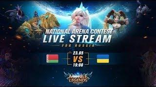UKRAINE - BELARUS LIVE  ПРЯМАЯ ТРАНСЛЯЦИЯ Международной Арены. 23 15 2018 Mobile Legegends Bang Bang