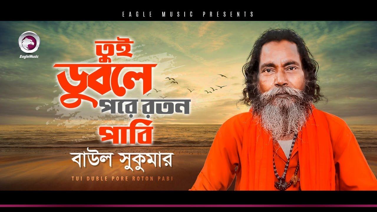 Baul Sukumar | Tui Duble Pore Roton Pabi | Lalon Geeti ( লালনগীতি ) | Bengali Song | 2019