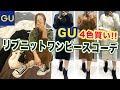 【GU】人気すぎて即品薄!4色買いモテ系ニットワンピースコーデ