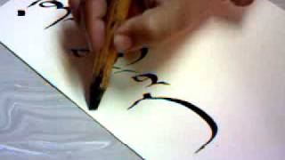 Persian calligraphy by World famous calligraphest Khurshid gohar_pakistan.3gp