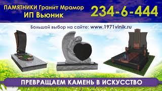 Мастерская памятников ИП Вьюник.(, 2017-09-08T13:10:57.000Z)