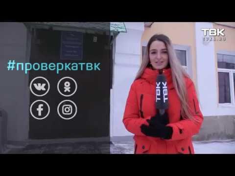 «Проверка» красноярской школы №8
