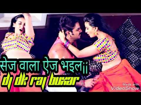 #pawansinghnewbhojpuri2018    #sejwalaagebhailna    सेज वाला ऐज भइल ना    top matter    Dj Dk Raj