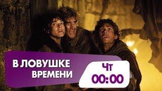 """Фантастический боевик """"В ловушке времени"""" сегодня на НТК!"""