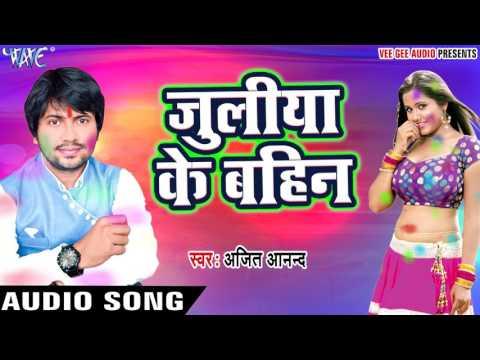 Superhit होली गीत - Juliya Ke Bahin - Holiya Me Juliya Ka Mangele - Ajeet Anand - Bhojpuri Songs