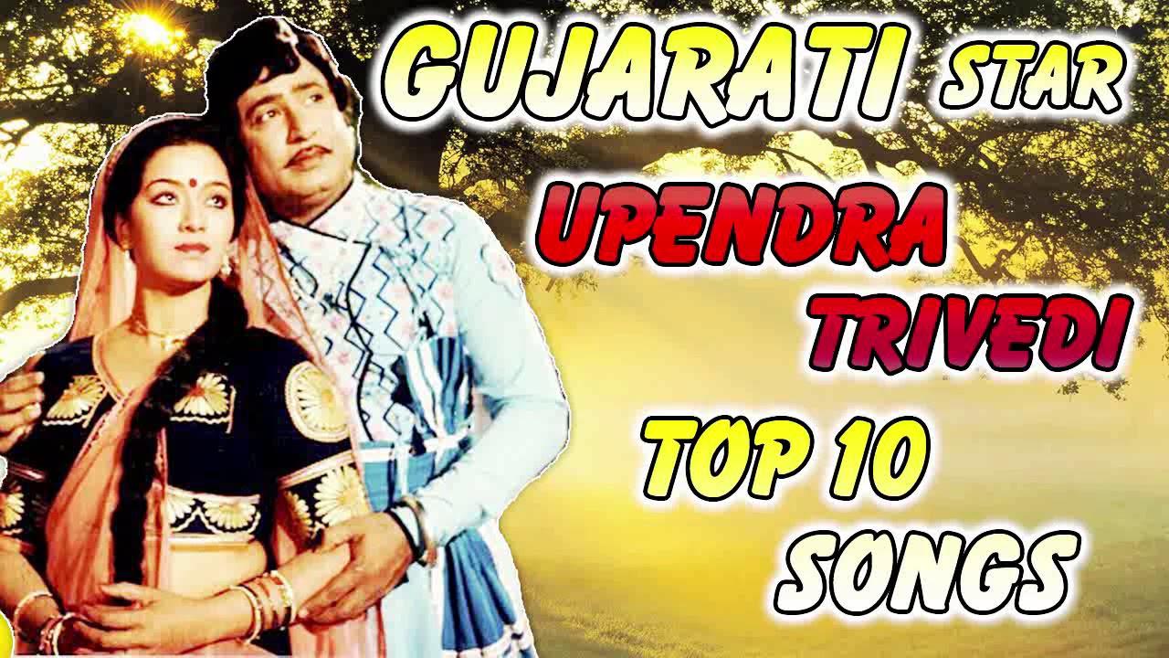 Top 10 Gujarati Songs Of Upendra Trivedi Gujarati Songs Old Gujarati Songs Gujarati Gana Youtube