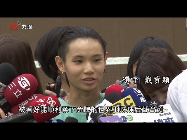 【央廣】世大運選手國訓中心集訓 「金庫」羽球受矚