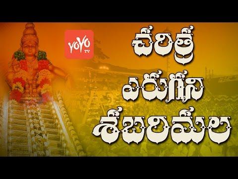 చరిత్ర యెరుగని శబరిమల Unknown Facts and Secrets About Sabarimala   YOYO TV Channel