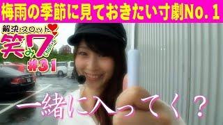 パチスロ【解決!スロット笑み7chan☆s】#31 恵比寿マスカッツ 他 えみ...