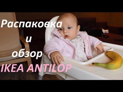 Распаковка и обзор IKEA ANTILOP (детский стульчик АНТИЛОП )