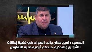 السعود: امين عمان جانب الصواب في قضية إعلانات الشوارع والتحكيم منحهم أرضية صلبة للتفاوض