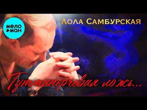 Лола Самбурская - Гуттаперчевая ложь